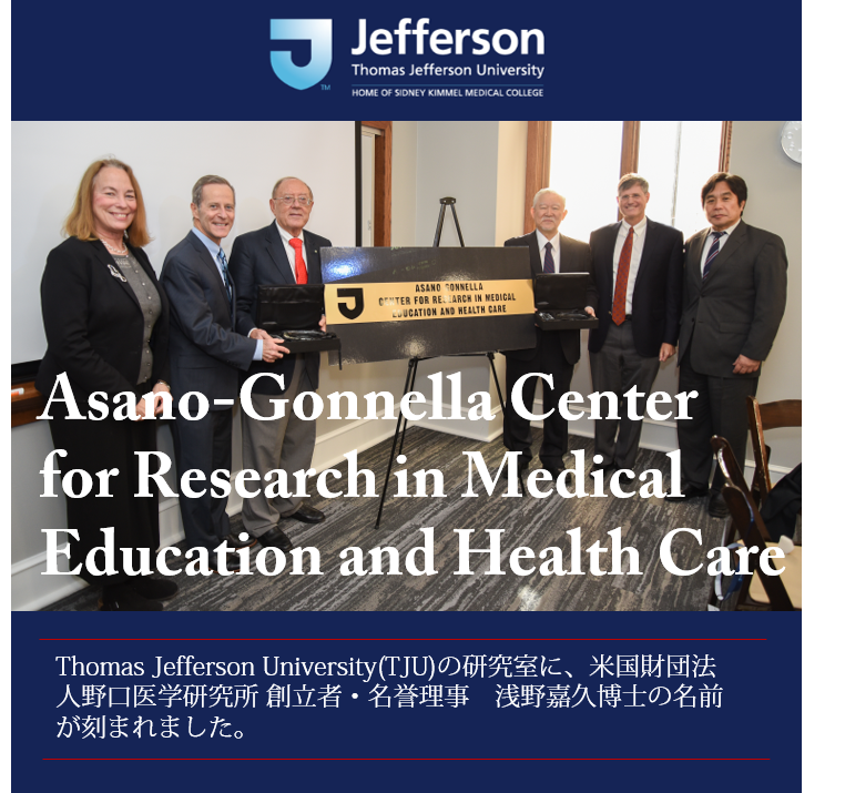 Asano-Gonnella Center for Research in Medical Education & Health Careの告知